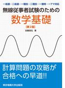 無線従事者試験のための数学基礎 一総通・二総通・一陸技・二陸技・一陸特・一アマ対応 第2版