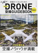 映像をつくる人のためのDRONE空撮GUIDEBOOK 最新版