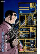 ゴルゴ13 186 BROTHER HOOD・絆 (SPコミックス)(SPコミックス)