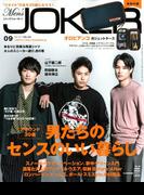 Men's JOKER (メンズ ジョーカー) 2017年 09月号 [雑誌]