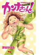 カンナさーん!アラフォー編(クイーンズコミックス) 3巻セット(クイーンズコミックス)