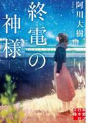 終電の神様(実業之日本社文庫)