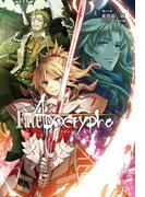 Fate/Apocrypha vol.4「熾天の杯」(TYPE-MOON BOOKS)