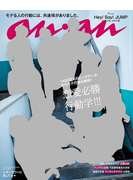 anan (アンアン) 2017年 8月2日号 No.2063 [恋愛必勝行動学]