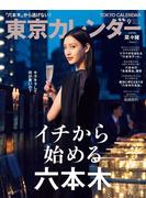 東京カレンダー 2017年 9月号