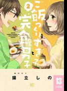 ご飯つくりすぎ子と完食系男子 【分冊版】 13(バーズコミックス)