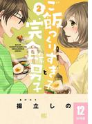 ご飯つくりすぎ子と完食系男子 【分冊版】 12(バーズコミックス)