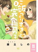 ご飯つくりすぎ子と完食系男子 【分冊版】 11(バーズコミックス)