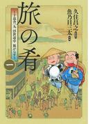 旅の肴 ~十返舎一九 浮世道中 旅がらす~ (1)(バーズコミックス)