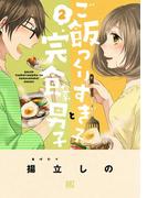 ご飯つくりすぎ子と完食系男子 (2)
