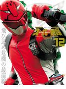 スーパー戦隊 Official Mook 21世紀 vol.12 特命戦隊ゴーバスターズ(講談社シリーズMOOK)