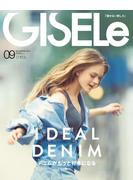 GISELe2017年9月号