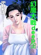 幻魔大戦deep3