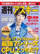 週刊アスキー No.1136(2017年7月25日発行)