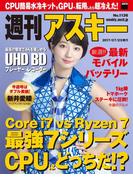 週刊アスキー No.1136(2017年7月25日発行)(週刊アスキー)