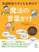 発達障害の子どもを伸ばす魔法の言葉かけ(健康ライブラリー)