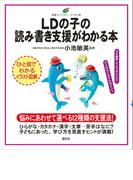 LDの子の読み書き支援がわかる本(健康ライブラリーイラスト版)