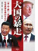【期間限定価格】大国の暴走 「米・中・露」三帝国はなぜ世界を脅かすのか