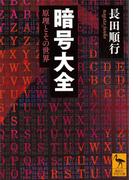 暗号大全 原理とその世界(講談社学術文庫)