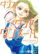 ダンス・ダンス・ダンスール 6