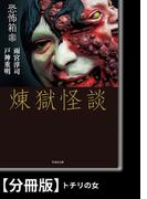 恐怖箱 煉獄怪談【分冊版】『トチリの女』(竹書房文庫)