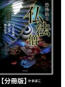 恐怖箱 仏法僧【分冊版】『かまぼこ』(竹書房文庫)