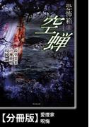 恐怖箱 空蝉【分冊版】『愛煙家』『呪悔』(竹書房文庫)