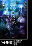 恐怖箱 海月【分冊版】『うそぶく光景』『最後の晩餐』『出口』『乗客』(竹書房文庫)