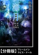 恐怖箱 海月【分冊版】『フレームイン』『ラピス・ドール』(竹書房文庫)