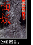 「極」怖い話 面妖【分冊版】『憑』『攫わる』(竹書房文庫)