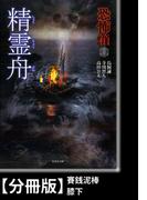 恐怖箱 精霊舟【分冊版】『賽銭泥棒』『膝下』(竹書房文庫)
