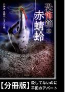 恐怖箱 赤蜻蛉【分冊版】『殺してないのに』『平田のアパート』(竹書房文庫)