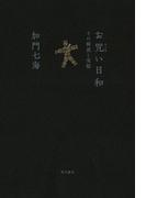 お咒い日和 その解説と実際(角川書店単行本)