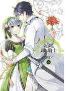 死神と銀の騎士 6巻(Gファンタジーコミックス)