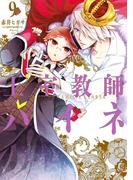 王室教師ハイネ 9巻(Gファンタジーコミックス)