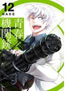 青春×機関銃 12巻(Gファンタジーコミックス)