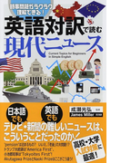 英語対訳で読む現代ニュース 時事問題がラクラク理解できる!