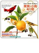 ルドゥーテ&オーデュボンの果実と小鳥ぬり絵 心がやすらぐ…好きな色で楽しむ自然図鑑