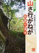 廃道踏破 山さ行がねが 伝説の道編 (じっぴコンパクト文庫)