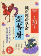 2018年版 純正運命学会 運勢暦
