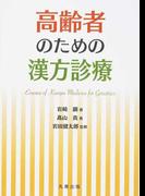 高齢者のための漢方診療