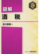 図解酒税 平成29年版