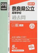 奈良県公立高等学校 過去問 2018年度受験用一般