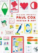 ポール・コックスデザイン&アート