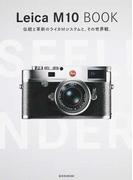 Leica M10 BOOK 伝統と革新のライカMシステムと、その世界観。 (玄光社MOOK)(玄光社MOOK)