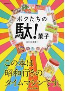 ボクたちの駄!菓子 (OAKMOOK)(OAK MOOK)