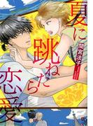 夏に跳ねたら恋愛 (オークラコミックス)