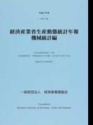 経済産業省生産動態統計年報 機械統計編 平成28年