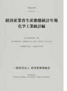 経済産業省生産動態統計年報 化学工業統計編 平成28年