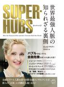 SUPER−HUBS 世界最強人脈の知られざる裏側